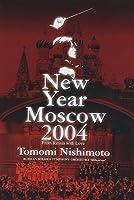 ニューイヤーコンサート 2004 イン モスクワ~ロシアより愛をこめて~ [DVD]