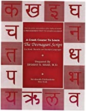 A Crash Course to Learn the Devanagari Script: Used for Hindi, Marathi, and Sanskrit Languages (Setubandh Language Series) (Volume 3)