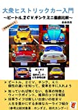 Introduction to popular historic cars : Thorough comparison of Beetle 2CV Fiat500 Rover Mini (Japanese Edition)