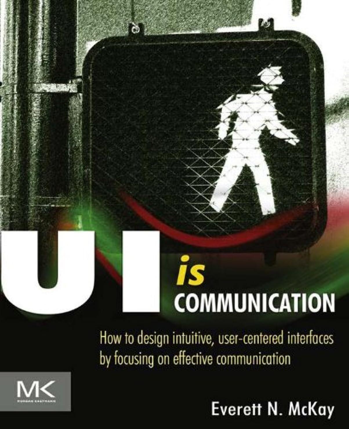 強盗呼吸レタッチUI is Communication: How to Design Intuitive, User Centered Interfaces by Focusing on Effective Communication (English Edition)