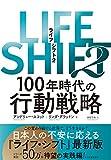 LIFE SHIFT2―100年時代の行動戦略