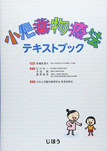 小児薬物療法テキストブック