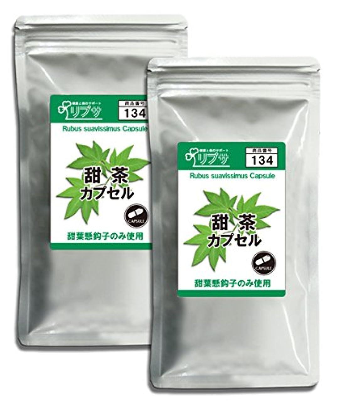 召集する液化する衣類純甜茶カプセル 約3か月分×2袋 C-134-2