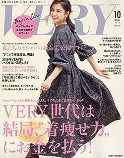 VERYバッグinサイズ 2018年 10 月号 [雑誌]: VERY(ヴェリィ) 増刊