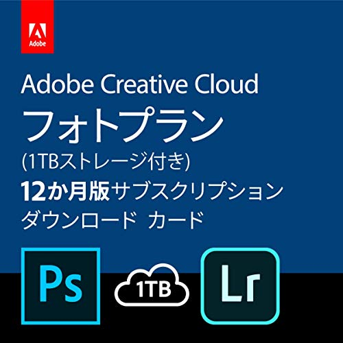 Adobe Creative Cloud フォトプラン(Photoshop+Lightroom) with 1TB|12か月版|Windows/Mac対応|パッケージ(...