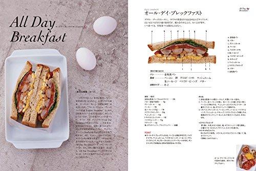 誠文堂新光社『サンドイッチの発想と組み立て世界の定番サンドイッチとその応用』