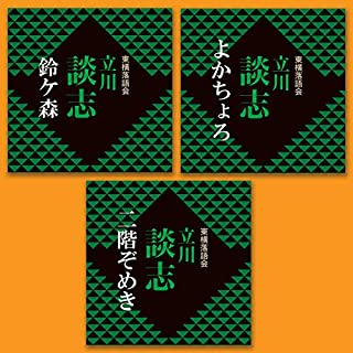 立川 談志 1 (3本セット)                   著者:                                                                                                                                 立川 談志                           再生時間: 1 時間  26 分     レビューはまだありません。     総合評価 0.0