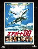 エアポート'80 ユニバーサル思い出の復刻版 ブルーレイ[Blu-ray/ブルーレイ]