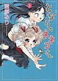 となりのネネコさん (3) (ウンポコ・コミックス)