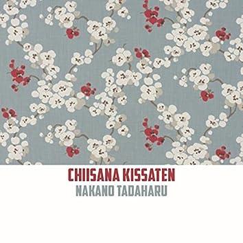 Chiisana Kissaten