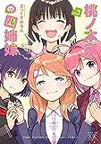 桃ノ木家の四姉妹 (3) (まんがタイムKR フォワードコミックス)