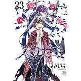 ノラガミ(23) (講談社コミックス月刊マガジン)
