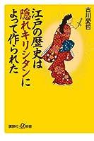 江戸の歴史は隠れキリシタンによって作られた (講談社+α新書)