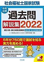 51UIziT3eoL. SL200  - 社会福祉士試験