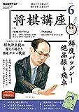 NHK 将棋講座 2020年 6月号 [雑誌] (NHKテキスト)