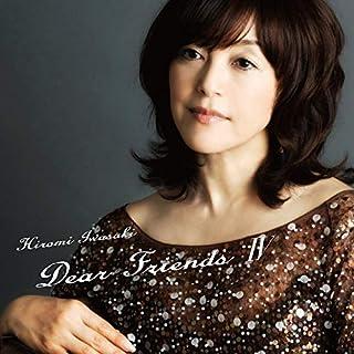 Dear Friends IV(SHM-CD)