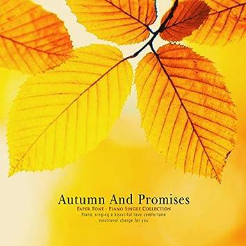 가을과 약속