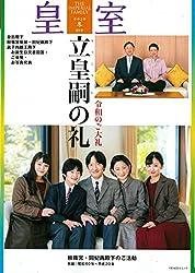 皇室 THE IMPERIAL FAMILY 令和3年冬 第89号 (お台場ムック)