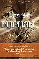 Արթնցի՛ր, Իսրայէլ(Armenian)