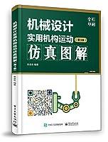 机械设计实用机构运动仿真图解(第3版 全彩印刷)