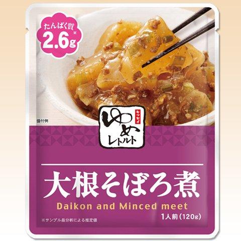 キッセイ 低たんぱく ゆめレトルト 大根そぼろ煮120g【たんぱく質・リン・カリウムにも配慮】