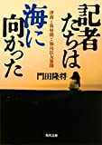 記者たちは海に向かった 津波と放射能と福島民友新聞 (角川文庫)