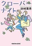 クローバーナイト (光文社文庫 つ 16-2)