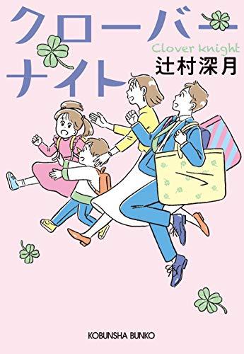クローバーナイト (光文社文庫)
