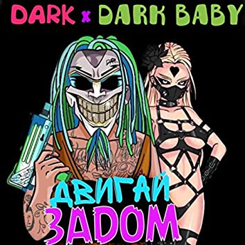 Двигай задом (feat. Dark baby)