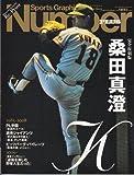 Number PLUS 桑田真澄 完全復刻版 (Sports graphic Number plus)