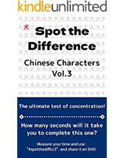 Spot the Difference Chinese Characters Vol.3 (English Edition)