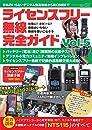 ライセンスフリー無線完全ガイド vol.5