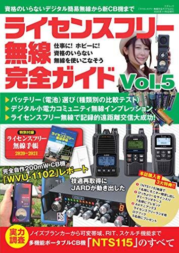 ライセンスフリー無線完全ガイド vol.5 (三才ムック)