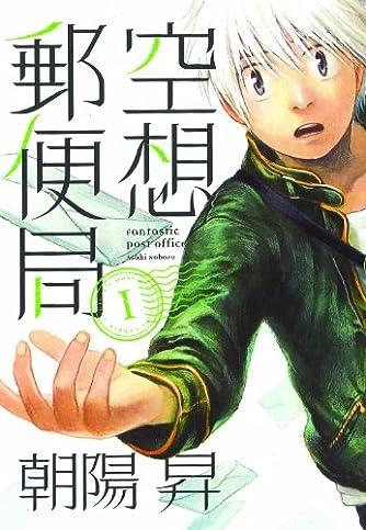空想郵便局 1 (マッグガーデンコミック Beat'sシリーズ)