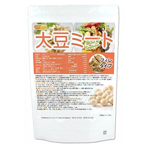 大豆ミート フィレタイプ 700g (国内製造品) 遺伝子組換え材料、動物性原料不使用 [02] NICHIGA(ニチガ)