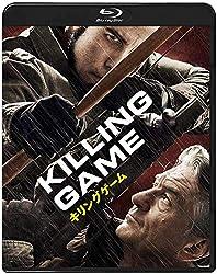 映画「キリングゲーム」@ショウゲート試写室