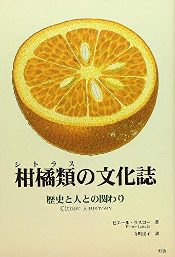 柑橘類の文化誌 人と歴史との関わり