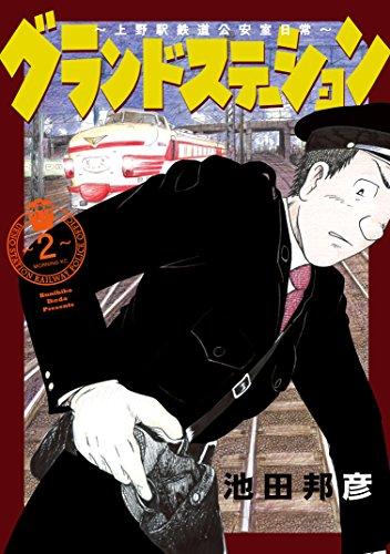 グランドステーション~上野駅鉄道公安室日常~(2) (モーニングコミックス)