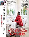 Saison d' Eriko セゾン・ド・エリコ【Vol.14】 中村江里子のデイリー・スタイル