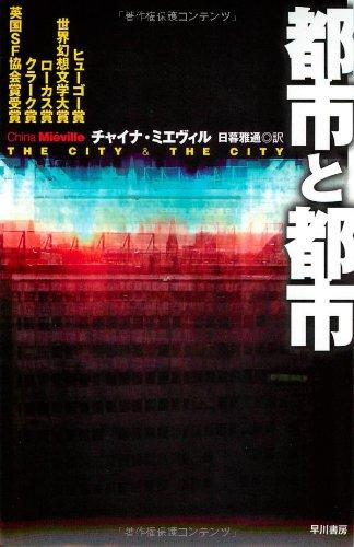 都市と都市 (ハヤカワ文庫SF)