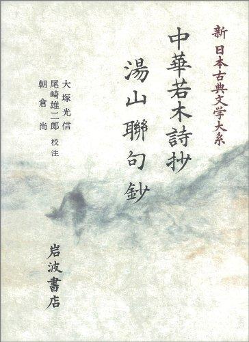 Chuka Jakuboku shisho: Yunoyama renku sho (Shin Nihon koten bungaku taikei) (... (japan import)