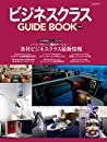 ビジネスクラス GUIDE BOOK 改訂版