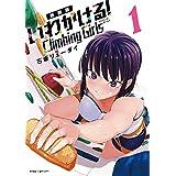 【新装版】いわかける! ―Climbing Girls―(1) (サイコミ×裏少年サンデーコミックス)