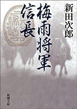 表紙: 梅雨将軍信長 | 新田次郎