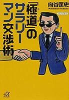 「極道」のサラリーマン交渉術 (講談社+α文庫)