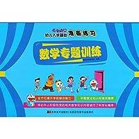 哆啦A梦幼儿入学基础准备练习·数学专题训练