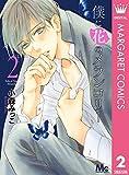 僕に花のメランコリー 2 (マーガレットコミックスDIGITAL)