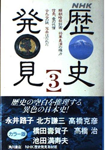 NHK 歴史発見〈3〉