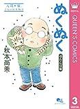 ぬくぬく 3 ゆたんぽ編 (クイーンズコミックスDIGITAL)