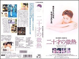 二十才の微熱~A TOUCH OF FE [VHS]